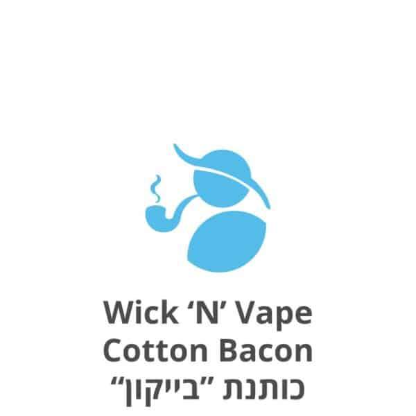 """Wick 'N' Vape כותנת """"בייקון"""""""