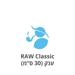 "RAW Classic Supernatural ענק (30 ס""מ)"