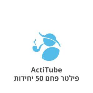 ActiTube אקטיטיוב פילטר פחם 50 יחידות