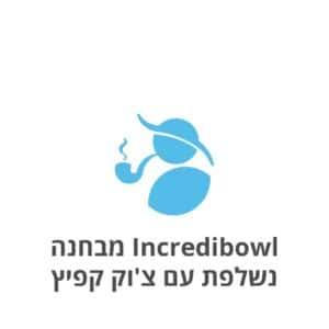 Incredibowl מבחנה נשלפת עם צ'וק קפיץ