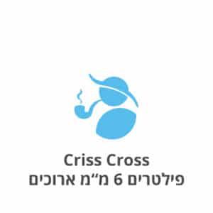 "Criss Cross פילטרים 6 מ""מ ארוכים"