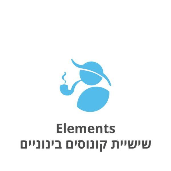 Elements שישיית קונוסים בינוניים
