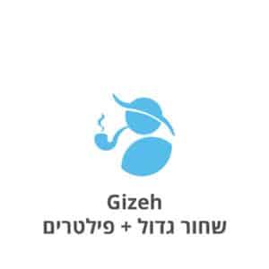 Gizeh גיזה שחור גדול + פילטרים