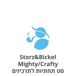 Storz & Bickel Mighty/Crafty סט תחתיות לתרכיזים
