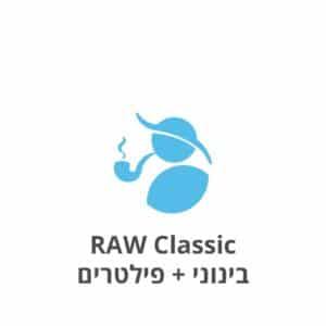 RAW Classic בינוני + פילטרים