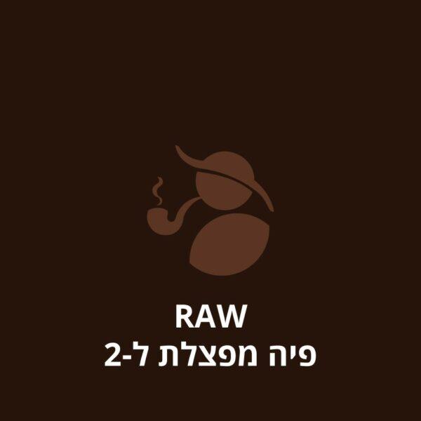 RAW פיה מפצלת ל-2