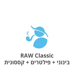 RAW Classic בינוני + פילטרים + קססונית