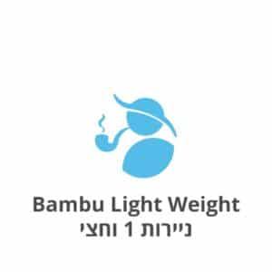 Bambu Light Weight ניירות 1 וחצי