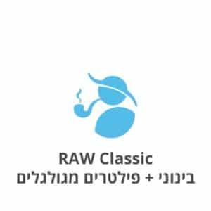RAW Classic בינוני עם פילטרים מגולגלים