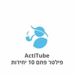 actiTube אקטיטיוב פילטרים פחם 10 יח'