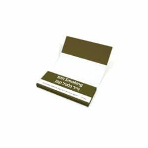 סמוקינג חום ניירות קטנים Smoking Brown Small Papers