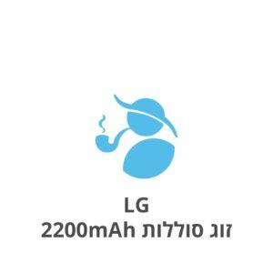 LG זוג סוללות 2200mAH