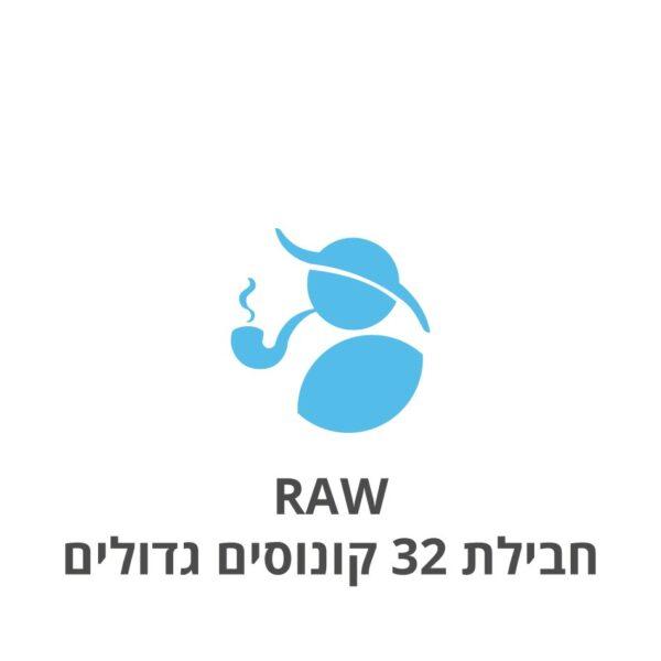 קונוסים raw