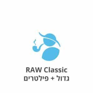 RAW Classic גדול + פילטרים