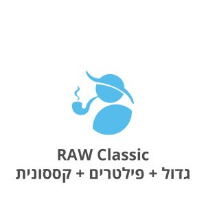 RAW Classic גדול + קססונית + פילטרים