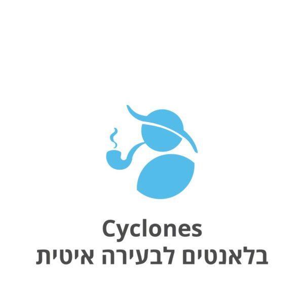 Cyclones בלאנטים מגולגלים לבעירה איטית