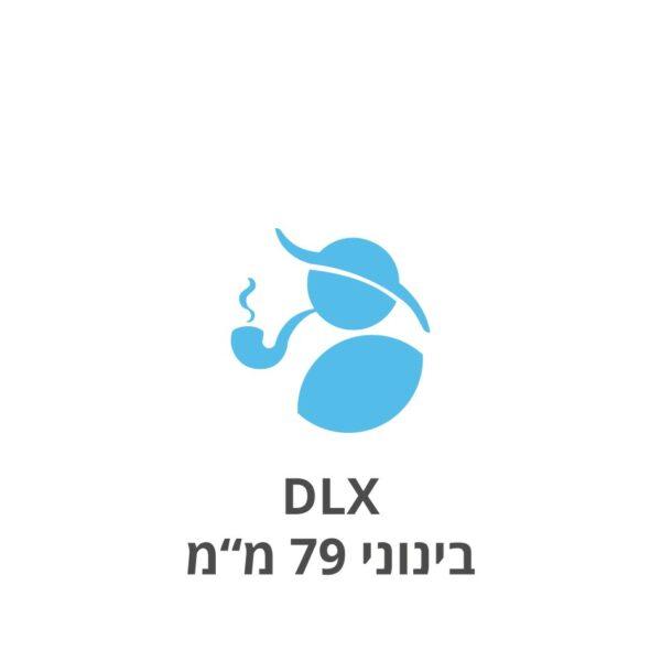 "DLX בינוני 79 מ""מ"