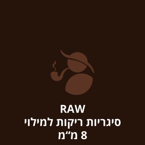 """RAW סיגריות ריקות למילוי 8 מ""""מ"""