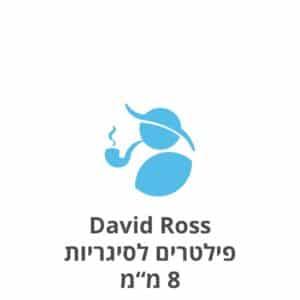 """David Ross פילטרים לסיגריות 8 מ""""מ"""