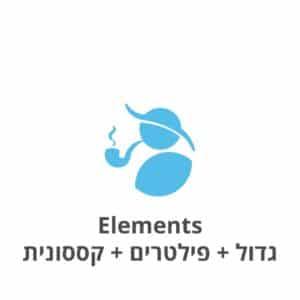 Elements גדול + פילטרים + קססונית