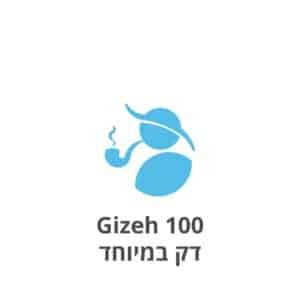 Gizeh 100 דק במיוחד