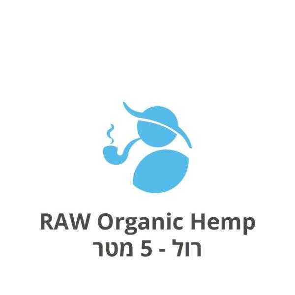 RAW אורגני רול - 5 מ'