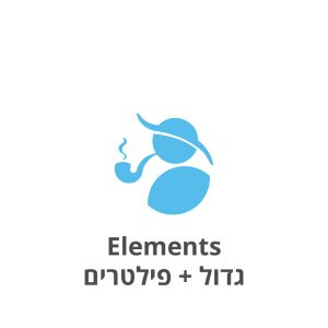Elements גדול + פילטרים