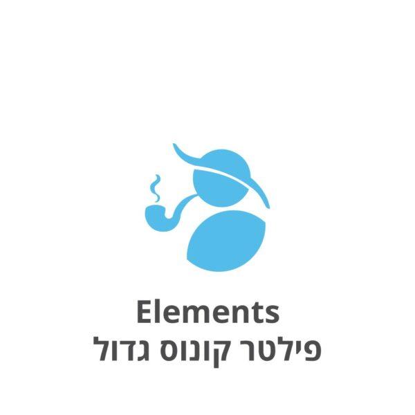 Elements פילטרים קרטון קונוס גדולים