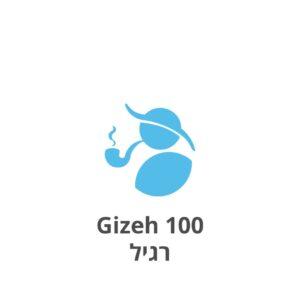 Gizeh 100 רגיל
