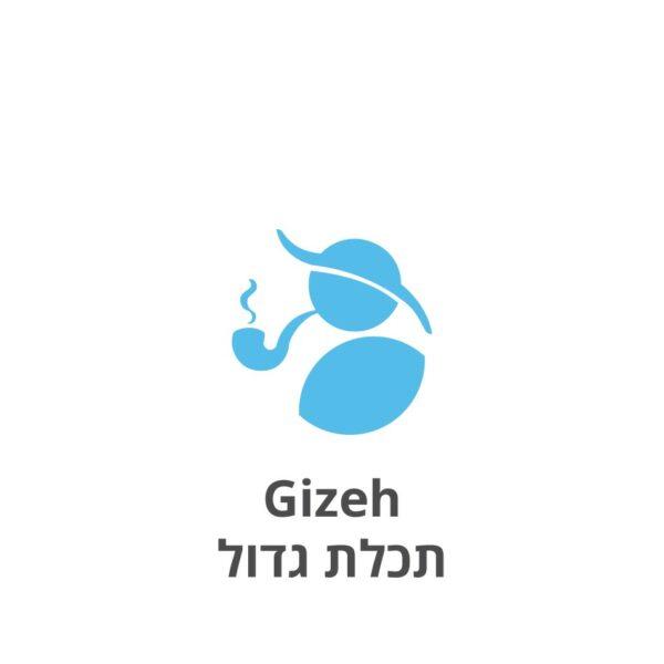 Gizeh גדול