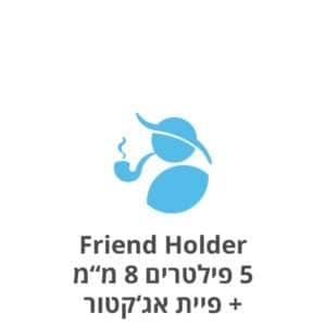 "Friend Holder חמישיית פילטרים 8 מ""מ + פיית אג'קטור"