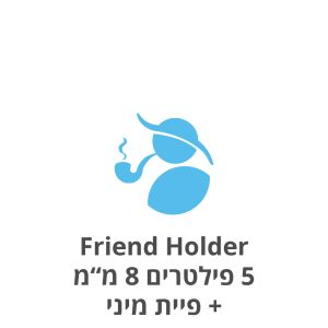 "Friend Holder חמישיית פילטרים 8 מ""מ + פיית מיני"
