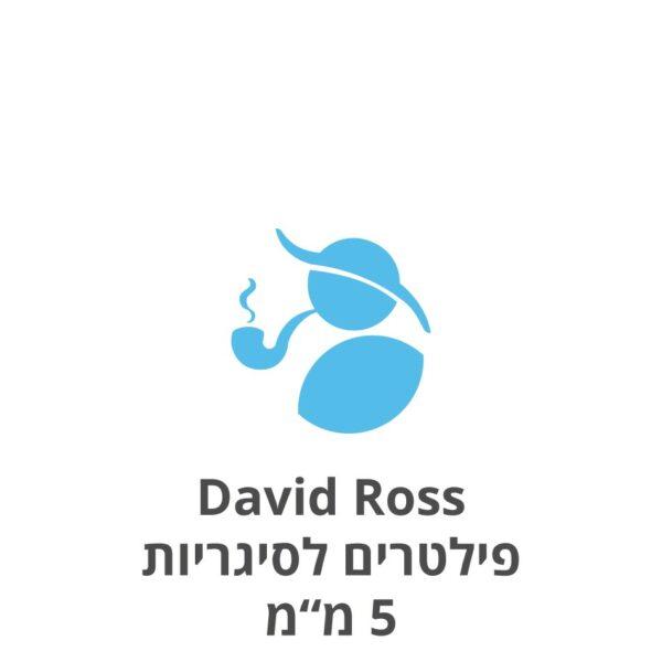 """David Ross פילטרים לסיגריות 5 מ""""מ"""