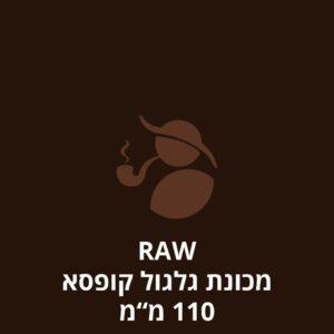 """RAW מכונת גלגול קופסא 110 מ""""מ"""