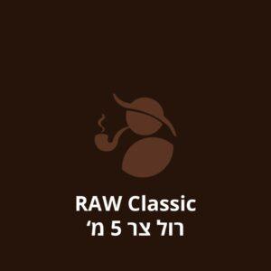 RAW קלאסי רול צר - 5 מ'