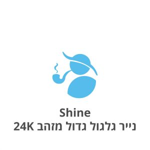 Shine נייר גלגול גדול מזהב 24K