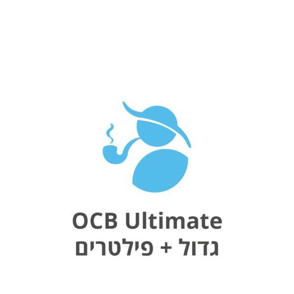 OCB Ultimate גדול + פילטרים