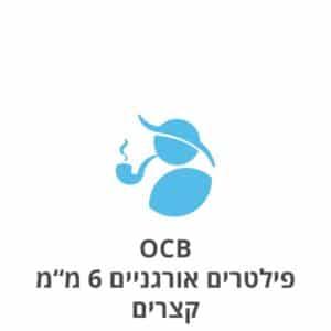 """OCB פילטרים אורגניים 6 מ""""מ קצרים"""