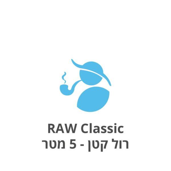 RAW קלאסי רול קטן - 5 מ'