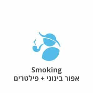 Smoking אפור בינוני + פילטרים