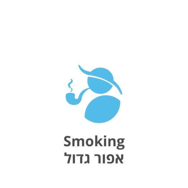 Smoking אפור גדול