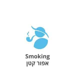 Smoking אפור קטן