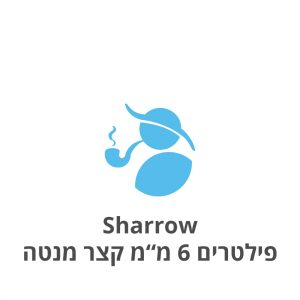 "Sharrow פילטרים 6 מ""מ קצר מנטה"