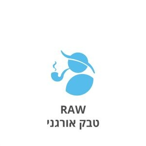 RAW טבק אורגני