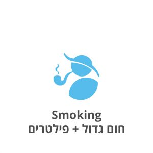 Smoking חום גדול + פילטרים