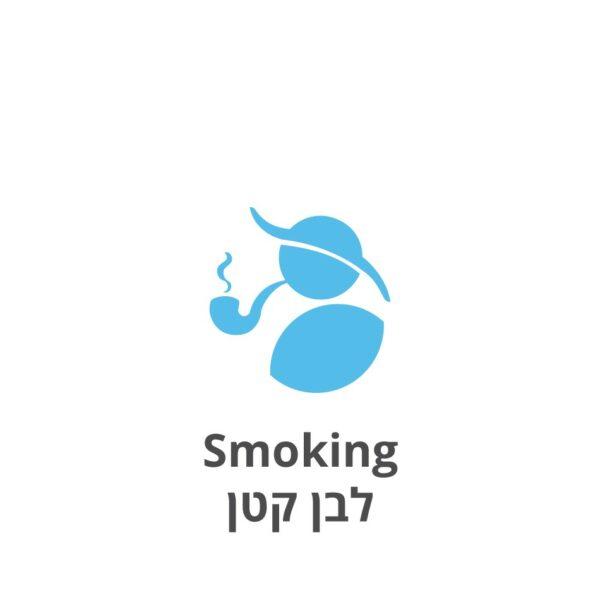 Smoking לבן קטן