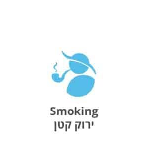 Smoking סמוקינג ירוק קטן