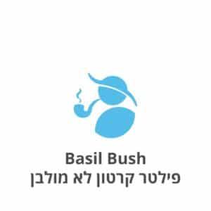 Basil Bush פילטר קרטון לא מולבן