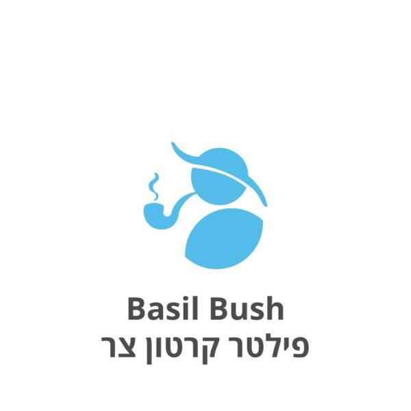 Basil Bush פילטר קרטון צר