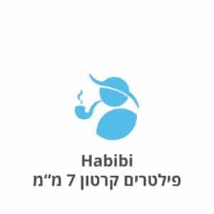 """Habibi פילטרים קרטון מגולגלים 7 מ""""מ"""